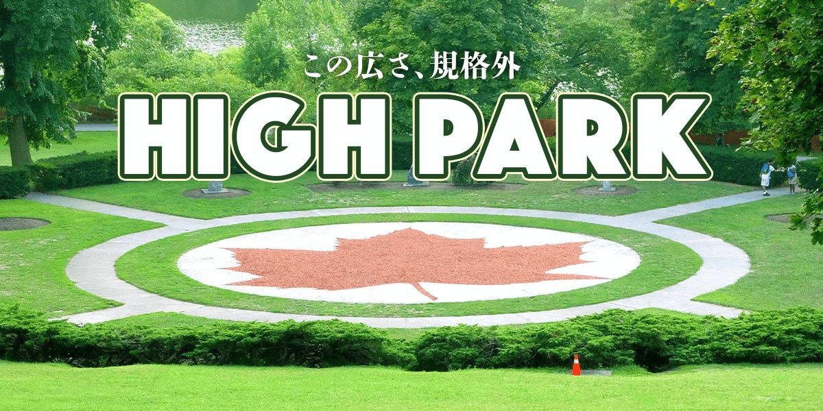 slider_high-park