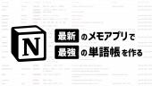 メモアプリ Notion で勉強効率爆上がりの英単語帳を作る